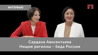 Сардана Авксентьева: «Зачем часы за три миллиона, если ты неудачник?»
