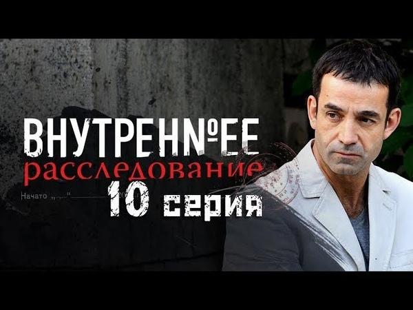 10 СЕРИЯ Внутреннее расследование 2015