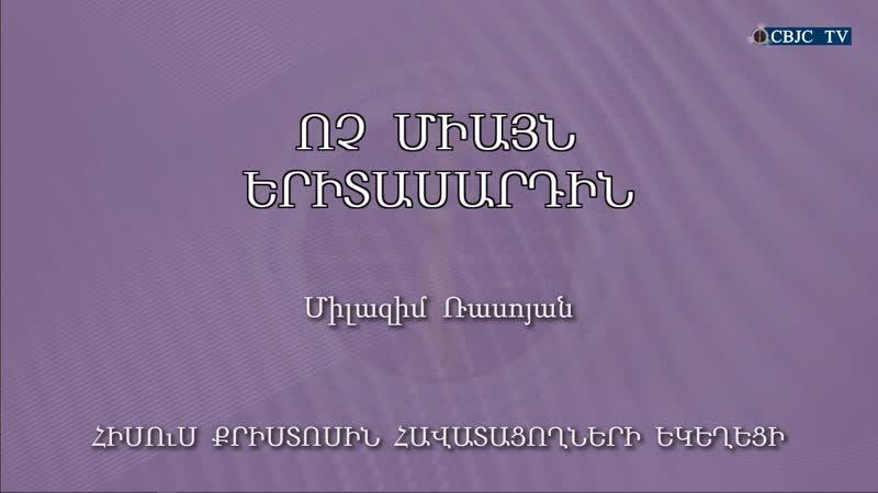 HQ394 12-07-2020 Ոչ միայն երիտասարդին (Միլազիմ Ռասոյան)