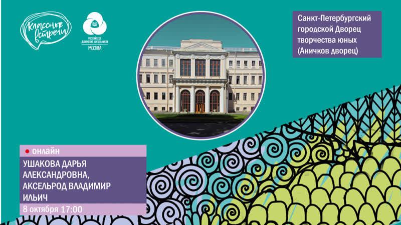 Классная встреча Секреты Аничкова дворца