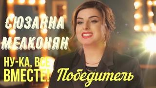 Сюзанна Мелконян — ПОБЕДИТЕЛЬ «Ну-ка, все вместе!» 3 сезон