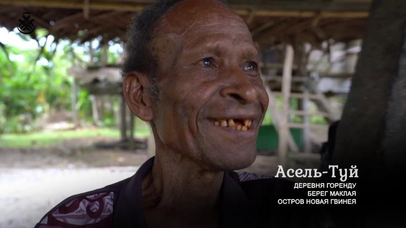 Личная жизнь Миклухо-Маклая среди папуасов Берега Маклая
