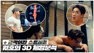 [YT][210503][ohhoho💪] Wonho's body analyzed by 3D body type analyzer?/ Fascia relaxation / Stretching