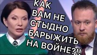 Елена Бондаренко размазала по стенке упоротых слуг и порохоботов