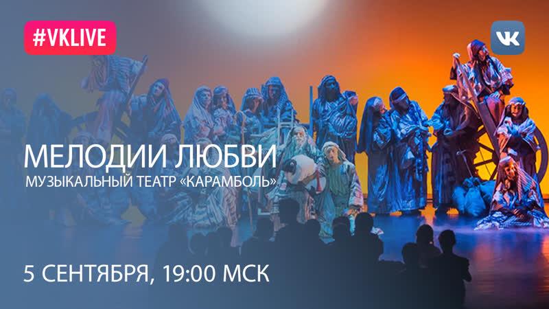 Концерт Мелодии любви Санкт Петербургского государственного музыкального театра Карамболь