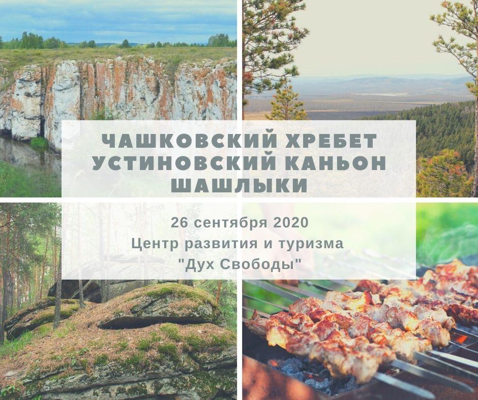 Афиша Челябинск Чашковский хребет + Устиновский каньон + шашлыки
