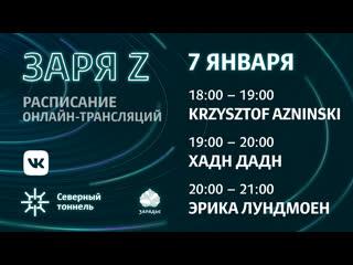 Фестиваль «Заря Z» в Северном тоннеле. 7 января.