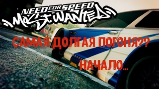 Анонс... Самая долгая погоня в Need for Speed Most Wanted..Путь к цели