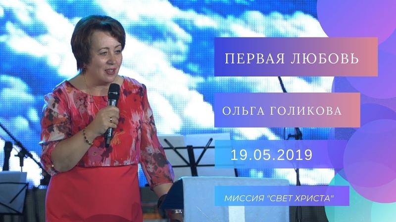 Первая любовь Ольга Голикова 19 мая 2019 года