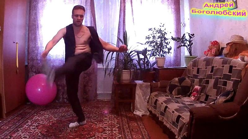 TONES AND I DANCE MONKEY *** Dance Monkey Весёлая Хореография Андрей Боголюбский