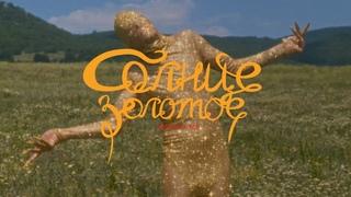Dose, ЛСП - Солнце Золотое (Премьера клипа)