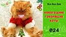 Новогодние Говорящие коты. Смешные животные. Приколы с животными / Подборка 024