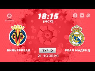 «Вильярреал» - «Реал Мадрид»