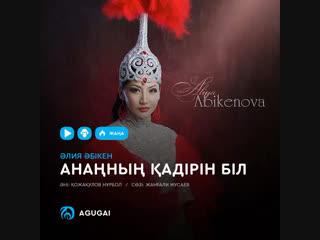 Алия АбикеноваАкши