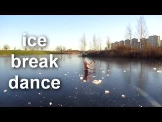 9 декабря 2020 Купчинские карьеры Айс-брейк-данс Ice BreakDance Артём Сидоров Моржи Купчино прорубь карьеры