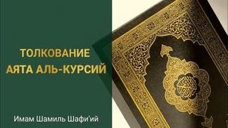 ТОЛКОВАНИЕ АЯТА АЛЬ-КУРСИЙ   Имам Шамиль Шафи'ий