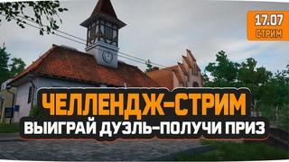 Русская Рыбалка 4 — Стрим Челлендж