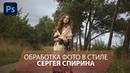 Обработка фотографий в стиле Сергея Спирина. Киношный цвет в Фотошопе.