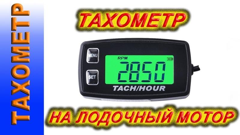 Тахометр для лодочного мотора ТАХОМЕТР RL HM032R