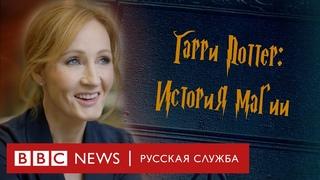 Док. фильм Harry Potter: A History of Magic / Гарри Поттер: История Магии (BBC, 2017) Рус.озвучка