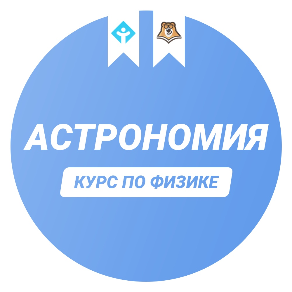 Афиша Казань Благотворительный курс по астрономии