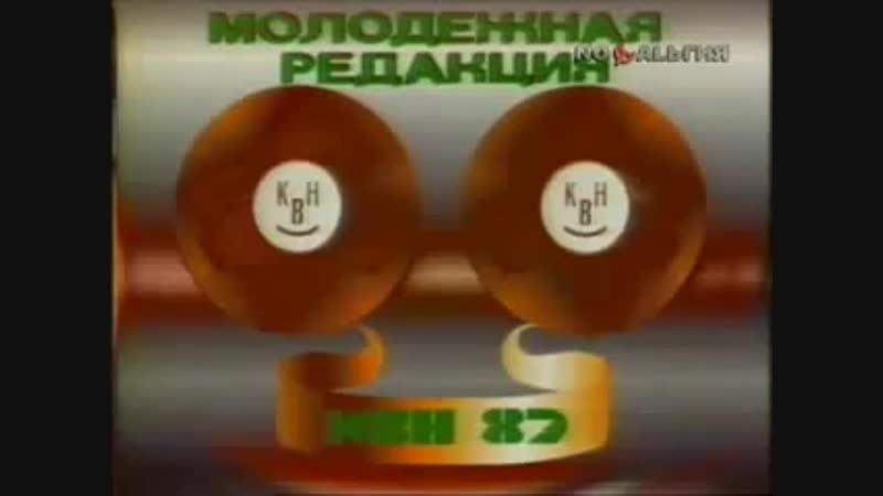 КВН-1986-87 - Финал-1 (ОГУ - МХТИ)