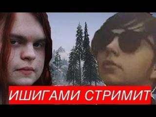 ИШИГАМИ СТРИМИТ: SKYRIM, + Диалог с lovi_doli и Мишей Чёрным на записи песни. Часть 2