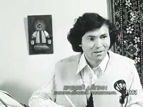 Писатель Еремей Айпин 1981 год Ханты Мансийск