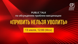 """Public talk по обсуждению проблем вакцинации """"Привить Нельзя уволить""""."""