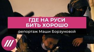 Как в Петербурге действовал ОМОН