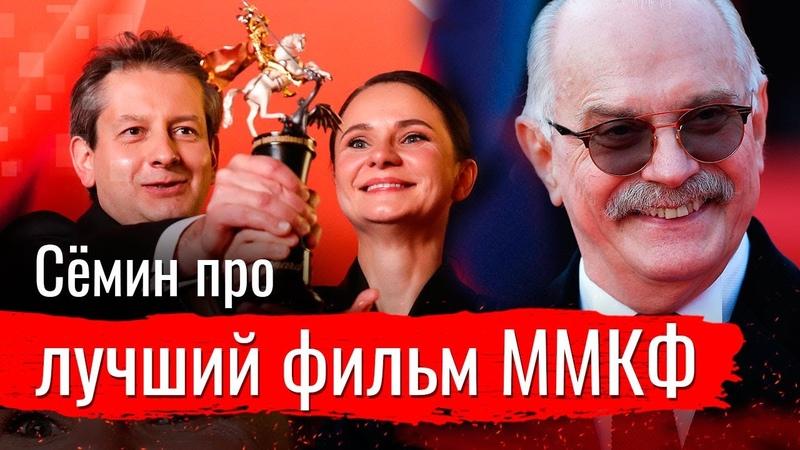 Сёмин про лучший фильм ММКФ 2020