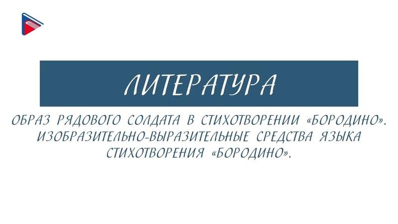 5 класс Литература Образ рядового солдата в стихотворении Бородино