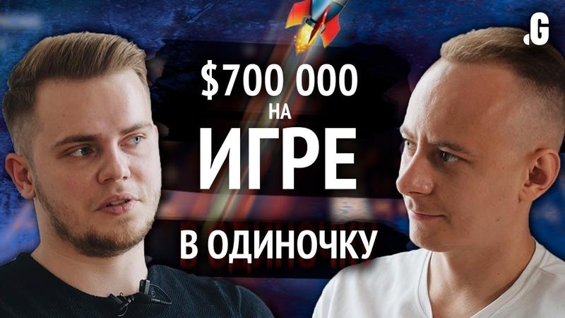 Разработка игры в одиночку одолжил $155 заработал $700 000 бесплатная реклама у Wylsacom