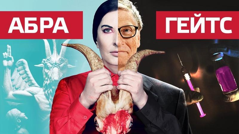 Новый скандал Марина Абрамович и Билл Гейтс Обвинения в сатанизме