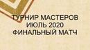 Кондраченко - Шепель. Турнир Мастеров. Июль 2020 | Русские шашки | Gambler