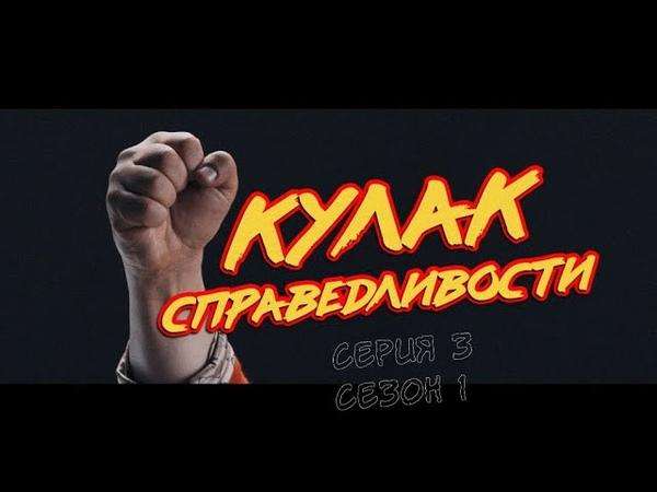 Кулак справедливости Сезон 1 Третья серия