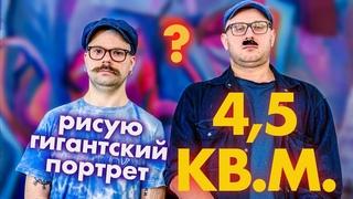 Сергей Рожин - про современное искусство со странным чувством юмора / 18+