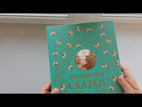 Итальянские сказки НИГМА Обзор книги Три апельсина