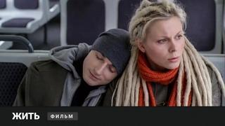 ОЧЕНЬ ГЛУБОКИЙ ФИЛЬМ! Жить! Фильм Алексея Учителя | Драма