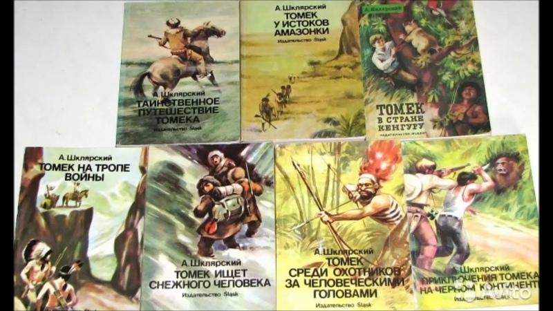 Литература для детей Альфред Шклярский