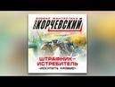 Юрий Корчевский - Штрафник-истребитель. «Искупить кровью!» аудиокнига