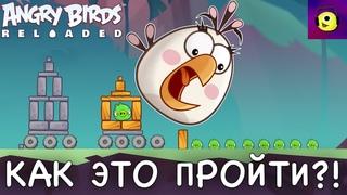 ЖЁСТКИЕ УРОВНИ! КАК ЭТО ПРОХОДИТЬ? - Angry Birds Reloaded #2