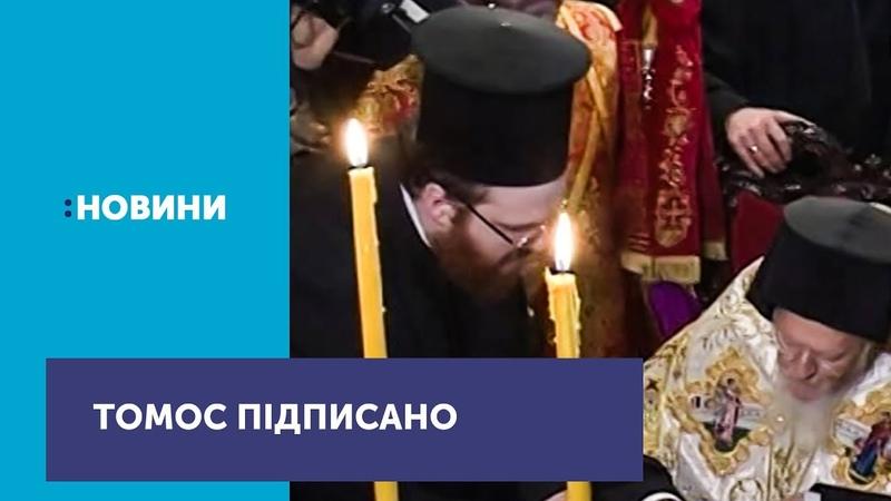 Томос про автокефалію ПЦУ підписав Вселенський патріарх Варфоломій