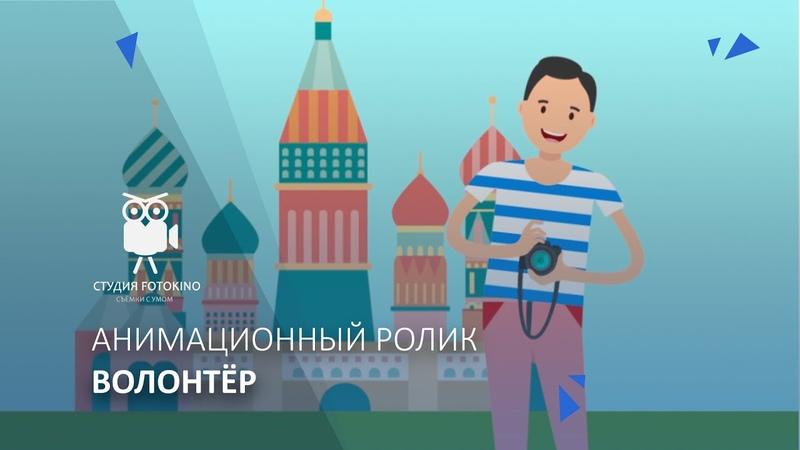 Волонтеры 2020 Мультфильм о добровольцах