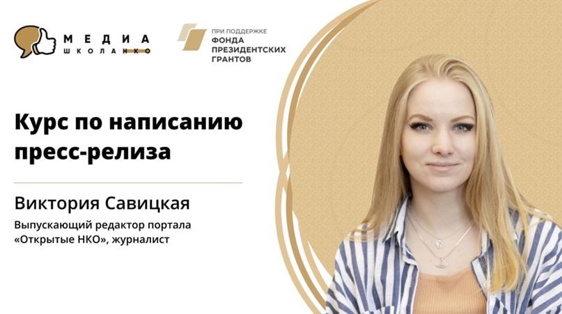 Бесплатный онлайн-курс по написанию пресс-релизов, изображение №1