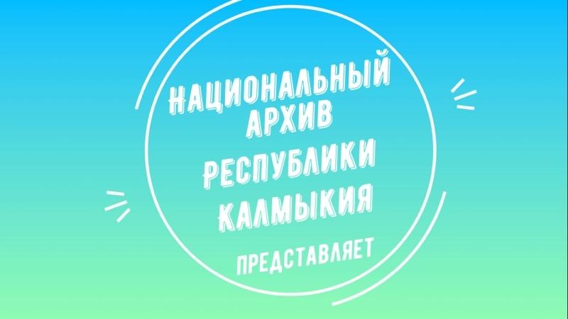 Видеоролик Б.Б.Городовиков - навечно в памяти народа