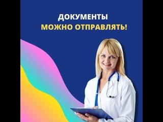 Приём документов на периодическую аккредитацию