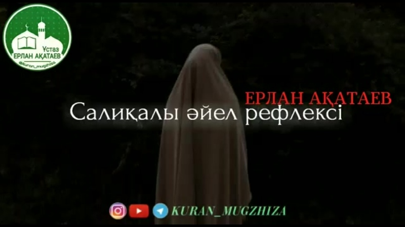 Ерлан Ақатаев Салиқалы Әйел рефлексі