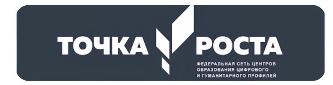"""Точка Роста МБОУ """"Домоэаковская СОШ им. Н. Г. Доможакова"""""""