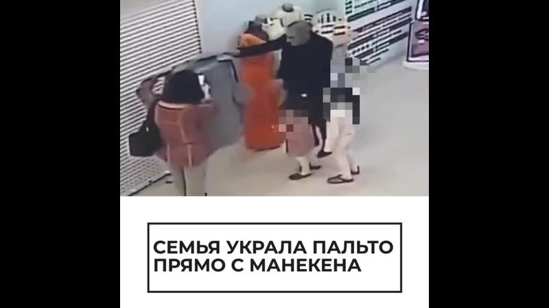 Семья украла пальто с манекена